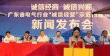 """广东省电气行业""""诚信经营""""示范创建活动,新闻发布会正式开始!"""